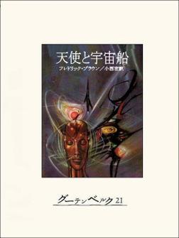 天使と宇宙船-電子書籍