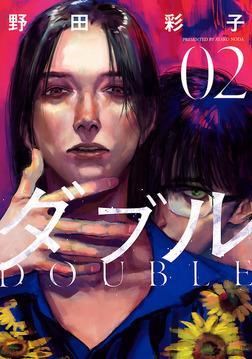 ダブル(2)-電子書籍