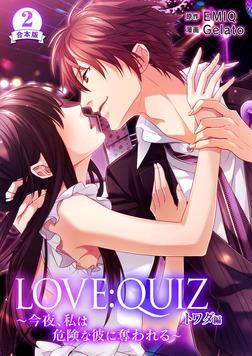 合本版 LOVE:QUIZ ~今夜、私は危険な彼に奪われる~ トワダ編【合本版限定特典付き】2-電子書籍