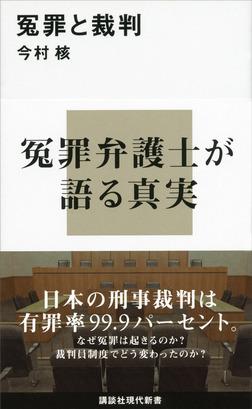 冤罪と裁判-電子書籍