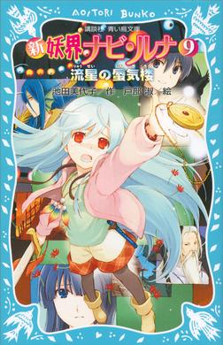 新 妖界ナビ・ルナ(9) 流星の蜃気楼-電子書籍
