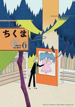 ちくま 2018年6月号(No.567)-電子書籍