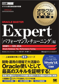オラクルマスター教科書 ORACLE MASTER Expert パフォーマンス・チューニング編(試験番号:1Z0-054)-電子書籍