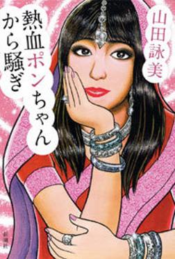 熱血ポンちゃんから騒ぎ-電子書籍