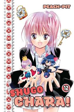 Shugo Chara! 12-電子書籍