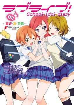 ラブライブ! School idol diary 02 ~真姫・凛・花陽~-電子書籍