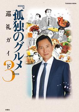 『孤独のグルメ』巡礼ガイド3-電子書籍