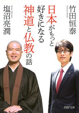 日本がもっと好きになる神道と仏教の話-電子書籍