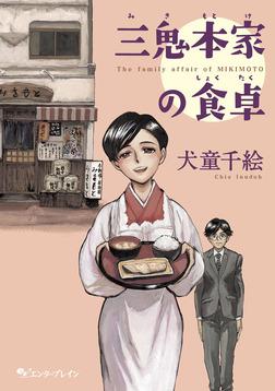 三鬼本家の食卓-電子書籍