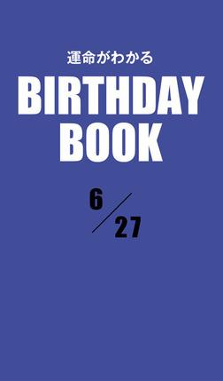 運命がわかるBIRTHDAY BOOK  6月27日-電子書籍