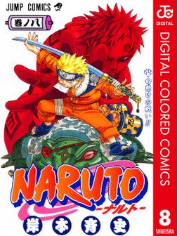 NARUTO―ナルト― カラー版 8-電子書籍