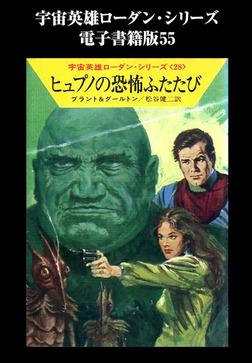 宇宙英雄ローダン・シリーズ 電子書籍版55 ヒュプノの恐怖ふたたび-電子書籍