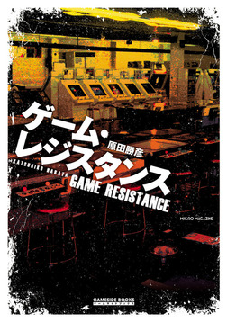 ゲーム・レジスタンス-電子書籍