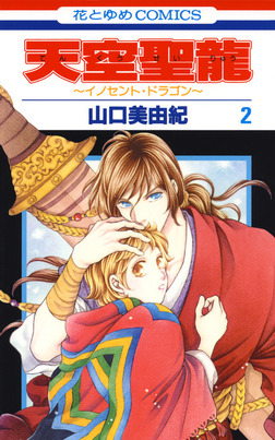 天空聖龍~イノセント・ドラゴン~ 2巻-電子書籍