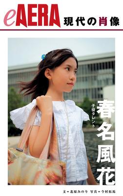 現代の肖像 春名風花-電子書籍