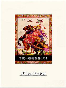 千夜一夜物語 巻4の1-電子書籍