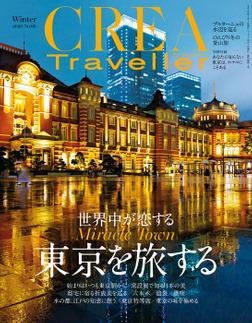 CREA Traveller 2020 Winter NO.60-電子書籍