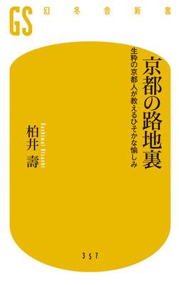 京都の路地裏 生粋の京都人が教えるひそかな愉しみ-電子書籍