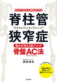 脊柱管狭窄症 痛みが消える新メソッド・骨盤AC法