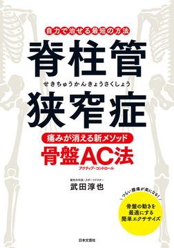 脊柱管狭窄症 痛みが消える新メソッド・骨盤AC法-電子書籍
