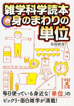 雑学科学読本 身のまわりの単位-電子書籍