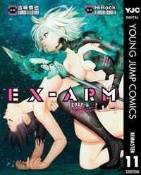 EX-ARM エクスアーム リマスター版 11