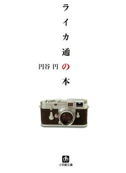 ライカ通の本(小学館文庫)-電子書籍