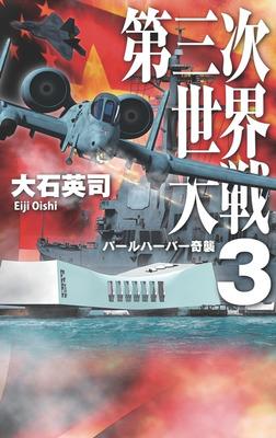 第三次世界大戦3 パールハーバー奇襲-電子書籍