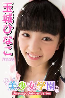 美少女学園 玉城ひなこ Part.35-電子書籍