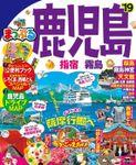 まっぷる 鹿児島 指宿・霧島'19