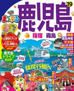 まっぷる 鹿児島 指宿・霧島'19-電子書籍
