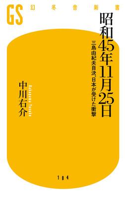 昭和45年11月25日 三島由紀夫自決、日本が受けた衝撃-電子書籍