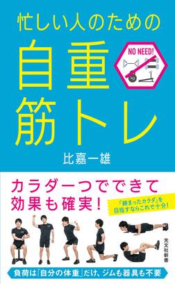 忙しい人のための「自重筋トレ」-電子書籍