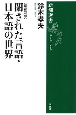 閉された言語・日本語の世界【増補新版】(新潮選書)-電子書籍