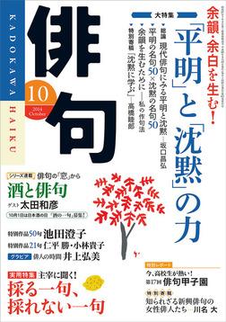 俳句 26年10月号-電子書籍