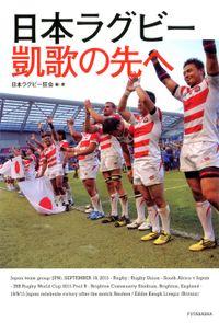 日本ラグビー 凱歌の先へ