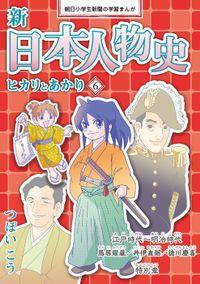 新日本人物史 ヒカリとあかり6