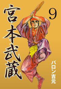 宮本武蔵 9
