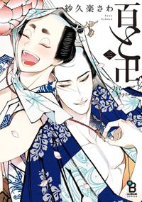百と卍(3)【電子限定特典付】