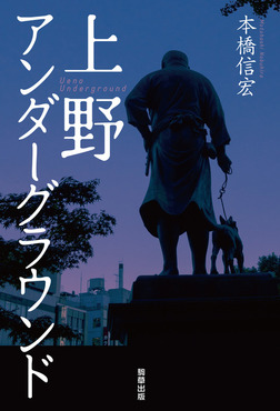 上野アンダーグラウンド-電子書籍