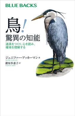 鳥! 驚異の知能 道具をつくり、心を読み、確率を理解する-電子書籍