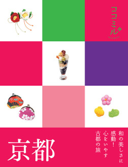 ココミル 京都(2020年版)-電子書籍