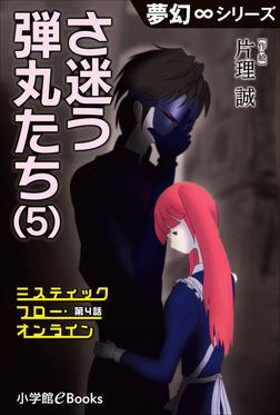 夢幻∞シリーズ ミスティックフロー・オンライン 第4話 さ迷う弾丸たち(5)-電子書籍
