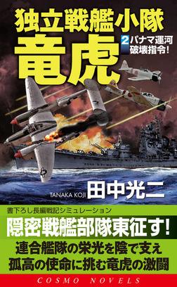 独立戦艦小隊竜虎(2)パナマ運河破壊指令-電子書籍