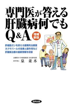 専門医が答える肝臓病何でもQ&A 増補新版-電子書籍