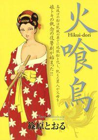 火喰鳥(eBookJapan Plus)