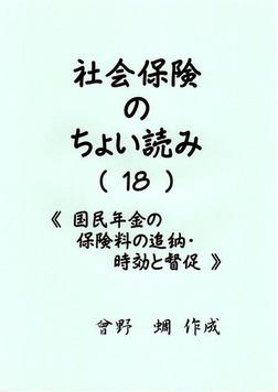 社会保険のちょい読み(18)~国民年金の保険料の追納と時効・督促~-電子書籍