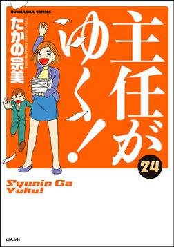 主任がゆく! 24巻-電子書籍