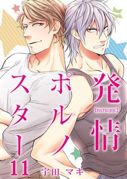 発情ポルノスター(11)-電子書籍