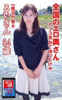 全国のエロ奥さん アソコ洗おて待っとけや 【鹿沼】栃木 るいさん 34歳